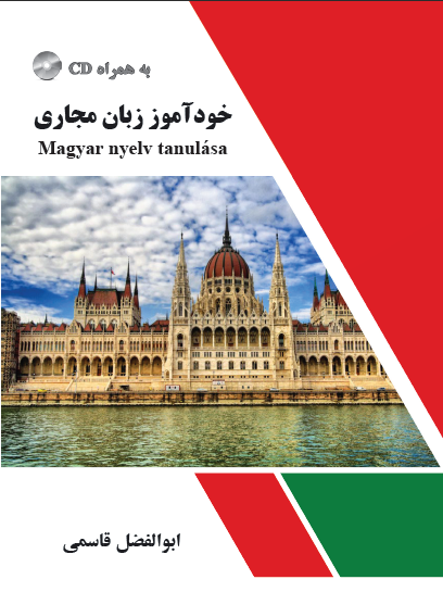 آموزش زبان مجاری